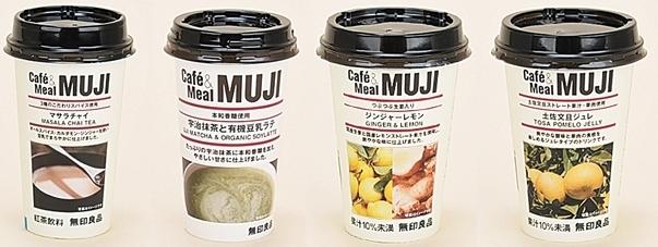 ファミマで「MUJIカフェドリンク」が限定発売♡